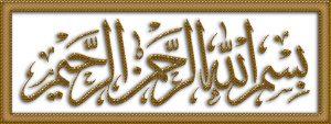 standard bismillah